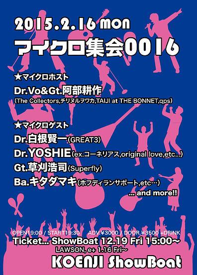 マイクロ集会Vol.0016